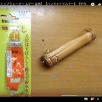 「竹」でトップウォーターのポッパーを自作