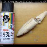 自作ルアーの作り方③塗装、コーティングの方法|100均の木材で作るジョイントルアー